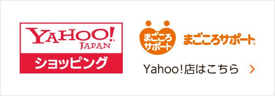 まごころサポート Yahoo!店はこちら