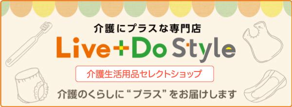 介護にプラスな専門店 Live+do Style