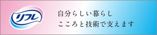 「リフレ」ブランドサイト